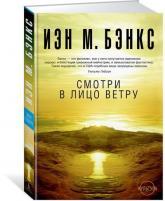 купити: Книга Смотри в лицо ветру