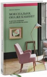 купити: Книга Моя спальня, она же кабинет. И другие решения для обустройства дома