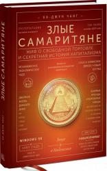 купить: Книга Злые самаритяне. Миф о свободной торговле и секретная история капитализма