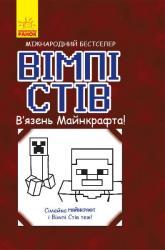 купити: Книга Вімпі Стів. В'язень Майнкрафта!