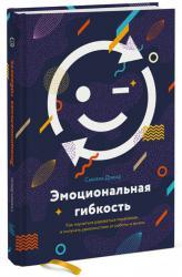 купить: Книга Эмоциональная гибкость. Как научиться радоваться