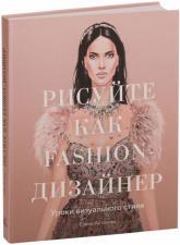 купить: Книга Рисуйте как fashion-дизайнер. Уроки визуального стиля