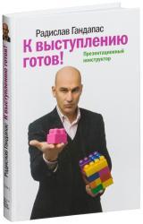 купить: Книга К выступлению готов! Презентационный конструктор