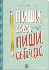 купить: Книга Пиши здесь, пиши сейчас