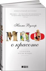 купить: Книга Миф о красоте: Стереотипы против женщин