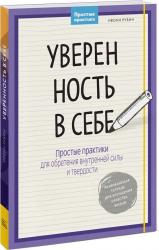 купити: Книга Осознанность. Простые практики для познания себя