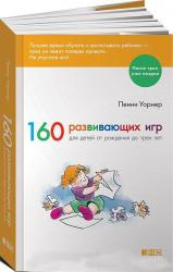 купить: Книга 160 развивающих игр для детей от рождения до 3 лет