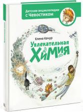 купити: Книга Увлекательная химия. Энциклопедии с Чевостиком
