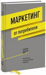 купити: Книга Маркетинг от потребителя