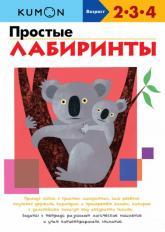 купить: Книга Простые лабиринты