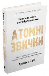купити: Книга Атомні звички. Легкий і перевірений спосіб набути корисних звичок і позбутися звичок шкідливих