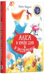 купити: Книга Аліса в Країні Див & в Задзеркаллі