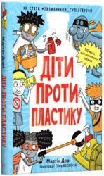 купить: Книга Діти проти пластику