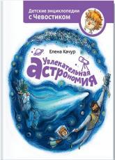 купить: Книга Увлекательная астрономия