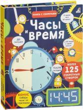 купить: Книга - Игрушка Часы и время