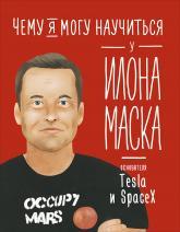 купить: Книга Чему я могу научиться у Илона Маска
