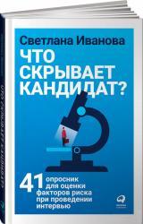 buy: Book Что скрывает кандидат? 41 опросник для оценки факторов риска при проведении интервью