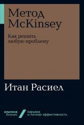 купить: Книга Метод McKinsey: как решить любую проблему