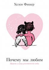 купити: Книга Почему мы любим. Природа и химия романтической любви