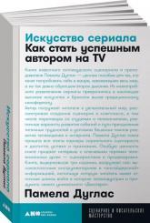 купити: Книга Искусство сериала. Как стать успешным автором на ТВ