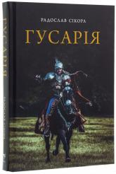 купить: Книга Гусарія. Гордість польського війська