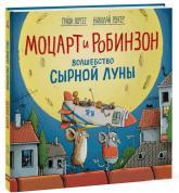 купить: Книга Моцарт и Робинзон. Волшебство сырной луны