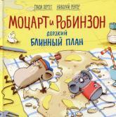 buy: Book Моцарт и Робинзон. Дерзкий блинный план