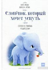 buy: Book Слонёнок, который хочет уснуть. Сказка в помощь родителям