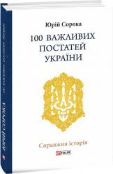 купить: Книга 100 важливих постатей України
