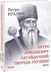 купить: Книга Петро Конашевич-Сагайдачний — творець української нації?