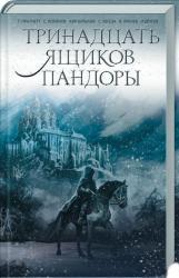 купить: Книга Тринадцать ящиков Пандоры