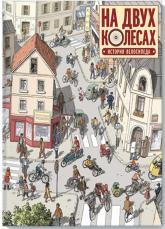 купить: Книга На двух колесах. История велосипеда