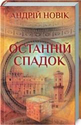 купить: Книга Останній спадок