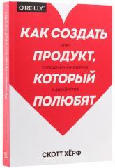 купить: Книга Как создать продукт, который полюбят. Опыт успешных менеджеров и дизайнеров