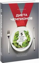 купити: Книга Диета чемпионов. 5 принципов питания лучших спортсменов