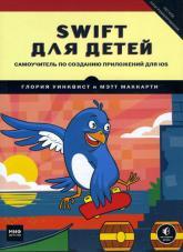купить: Книга Swift для детей. Самоучитель по созданию приложений для iOS