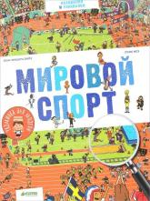 купить: Книга Мировой спорт