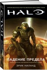 купити: Книга Halo. Падение Предела