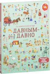купить: Книга Большая книга про давным-давно
