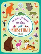 купить: Книга Веселые истории в наклейках. Животные