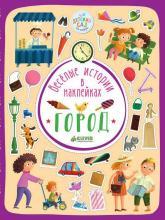 buy: Book Веселые истории в наклейках. Город