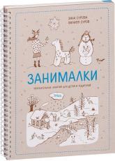 buy: Book Занималки. Зима