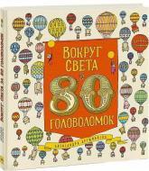 buy: Book Вокруг света за 80 головоломок