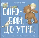 купить: Книга Баю-бай, до утра!