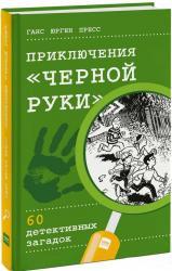 купити: Книга Приключения «Черной руки». 60 детективных загадок