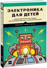 buy: Book Электроника для детей. Собираем простые схемы, экспериментируем с электричеством