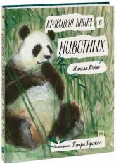 купить: Книга Красивая книга о животных