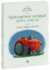 купити: Книга Тракторёнок, который хочет уснуть