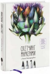 купити: Книга Скетчинг маркерами с Анной Расторгуевой. 6 жанров — 6 уроков