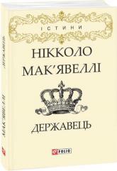купити: Книга Державець